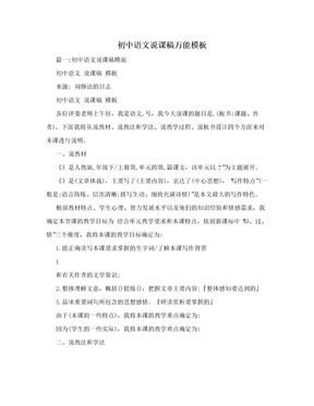 初中语文说课稿万能模板.doc