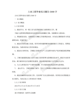 土木工程毕业实习报告5000字.doc