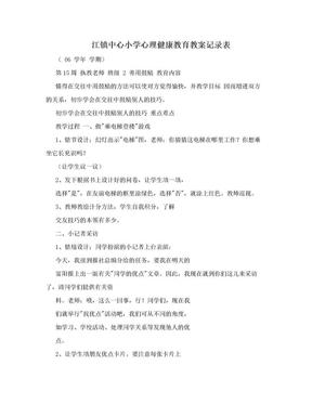 江镇中心小学心理健康教育教案记录表.doc