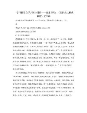 学习机器自学大医徐灵胎——百家讲坛:《名医是这样成名的》文字稿.doc