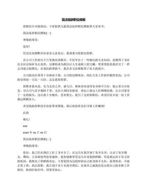 简洁版辞职信模板.docx