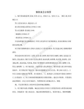 餐饮业会计核算.doc