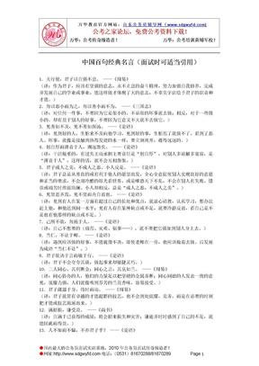 中国百句经典名言(面试时可适当引用).doc