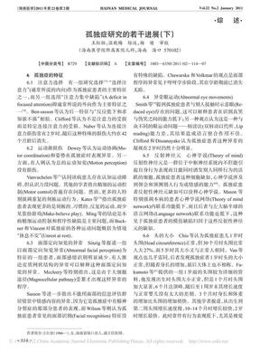 孤独症研究的若干进展_下_.pdf