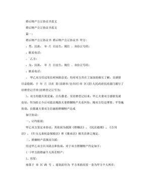 婚后财产公证协议书范文(范本).doc