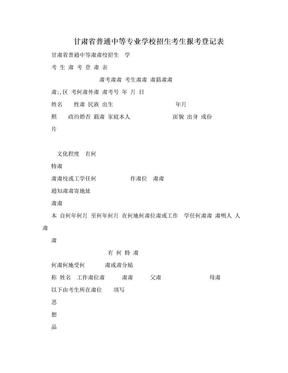 甘肃省普通中等专业学校招生考生报考登记表.doc