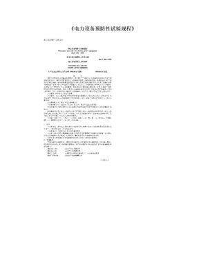 《电力设备预防性试验规程》.doc