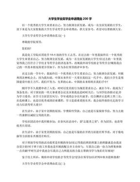 大学生学业奖学金申请理由200字.docx