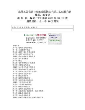 选煤工艺设计,选煤高效选煤新技术新工艺实用手册.doc
