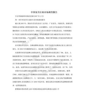 中国家具行业市场调查报告.doc