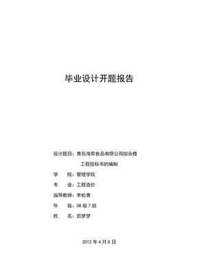 建筑类毕业设计开题报告.doc