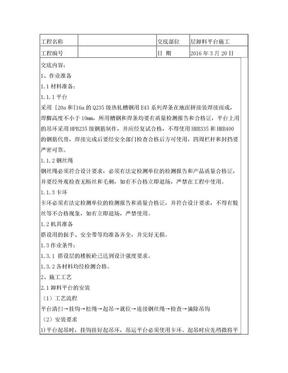 卸料平台安全技术交底.doc
