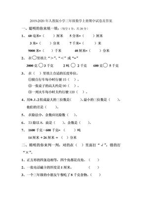 2019-2020年人教版小学三年级数学上册期中试卷及答案.doc