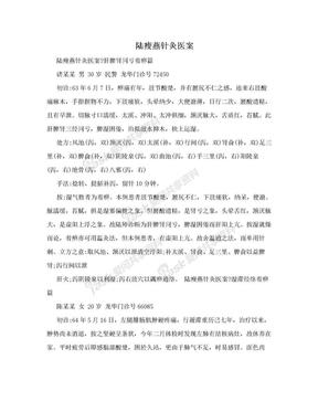 陆瘦燕针灸医案.doc