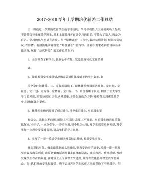 小学教师培优补差工作总结.doc