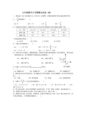 七年级数学上学期期末试卷(D).doc