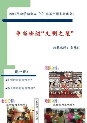 小学生文明礼仪--语言文明课件(1).ppt