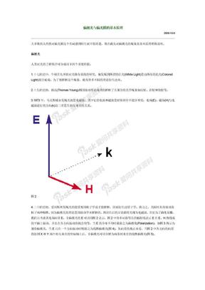偏极光与偏光膜的基本原理.doc