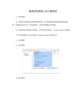 贪吃蛇JAVA源代码完整版.doc