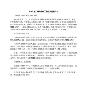 2015年广州市最低工资标准是多少?.docx
