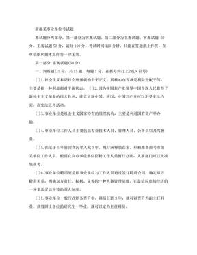 新疆某事业单位考试题.doc