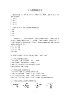 中考化学易错题集锦.doc