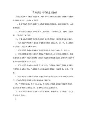 食品及原料采购索证制度.doc