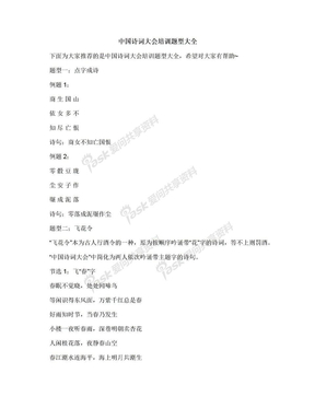 中国诗词大会培训题型大全.docx