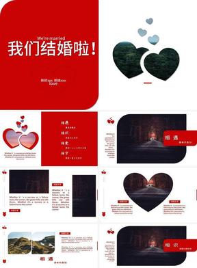 红色喜庆极简婚礼展示策划PPT模板