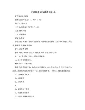 护理疑难病历讨论ICU.doc.doc