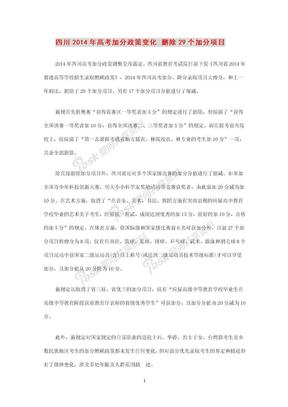 2014四川高考加分_异地高考政策 删除29个加分项目.doc