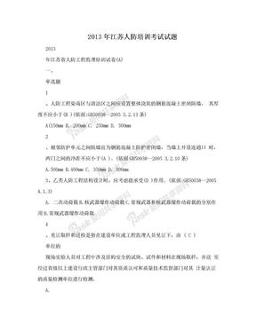 2013年江苏人防培训考试试题.doc