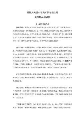 人美版小学美术四年级上册美术说课稿全集.doc
