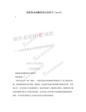 投核保系统概要设计说明书(word).doc