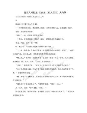 谷正文回忆录 江南录(正文篇三)人与妖.doc