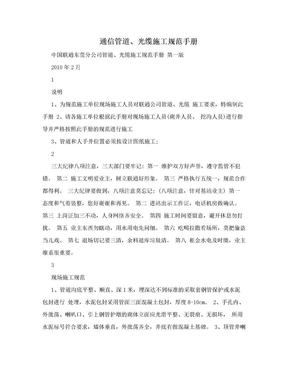 通信管道、光缆施工规范手册.doc