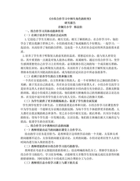 小组合作学习中师生角色的转变课题总结.doc