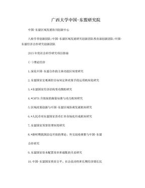 广西大学中国-东盟研究院.doc