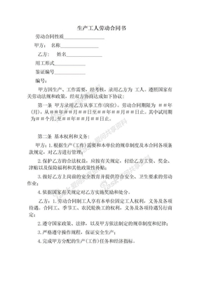 人力资源管理人事表格人力资源管理表格大全生产工人劳动合同书.doc