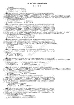 (打印版)习题和解析马克思主义政治经济学原理.doc