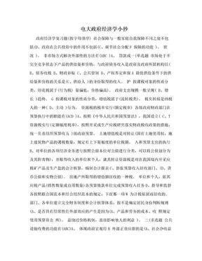 电大政府经济学小抄.doc