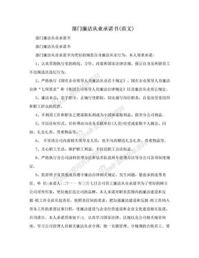 部门廉洁从业承诺书(范文).doc