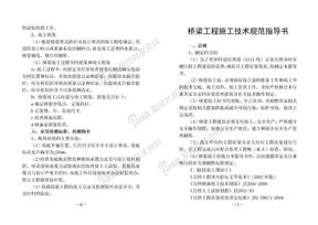 桥梁工程施工技术规范指导书.doc