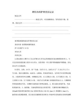 神经内科护理查房记录.doc