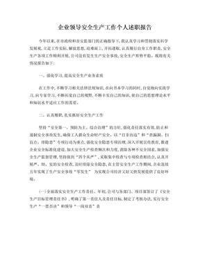 安全副总安全生产工作履职报告.doc