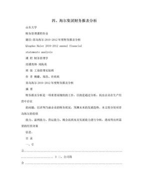 四、海尔集团财务报表分析.doc