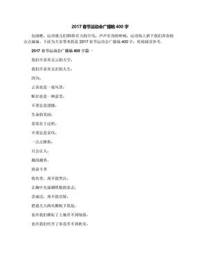 2017春节运动会广播稿400字.docx