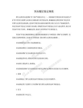 煤与瓦斯突出矿井突出鉴定规范-AQ1024-2006.doc