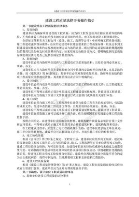 建设工程质量法律事务操作指引.doc