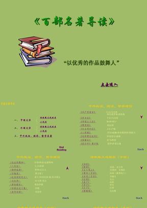 百部名著导读(259页).ppt